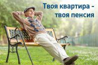 Твоя квартира – твоя пенсия