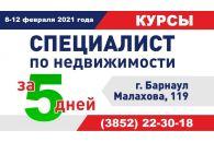Бесплатные вечерние курсы «Специалист понедвижимости»: старт 8 февраля