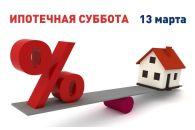 Ипотечная суббота в Барнауле