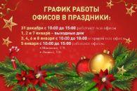 «Жилфонд» работает в праздничные дни