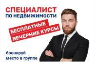 «Специалист по недвижимости»: набор в новый поток 20-24 сентября
