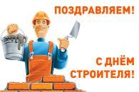 «Жилфонд» поздравляет с Днём строителя!