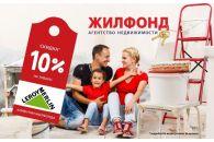 «Жилфонд» дарит купоны в «Леруа Мерлен»