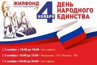 «Жилфонд» поздравляет с Днём народного единства!