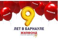 «Жилфонд Барнаул» празднует 9-летие компании