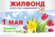 «Жилфонд» поздравляет с Праздником Весны и Труда!