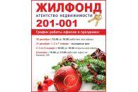 «Жилфонд» поздравляет жителей Барнаула с Новым годом!
