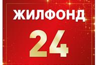 """6 февраля """"Жилфонду"""" - 24 года!"""