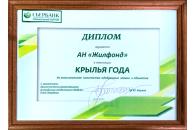Сбербанк вручил награду «Жилфонду»