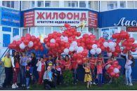 «ЖИЛФОНД» в Барнауле празднует свой пятый день рождения.