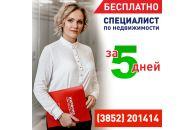 «Специалист по недвижимости за 5 дней»: бесплатные курсы «Жилфонда»